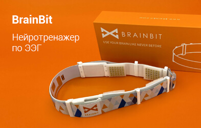 Комплекс БОС BrainBit